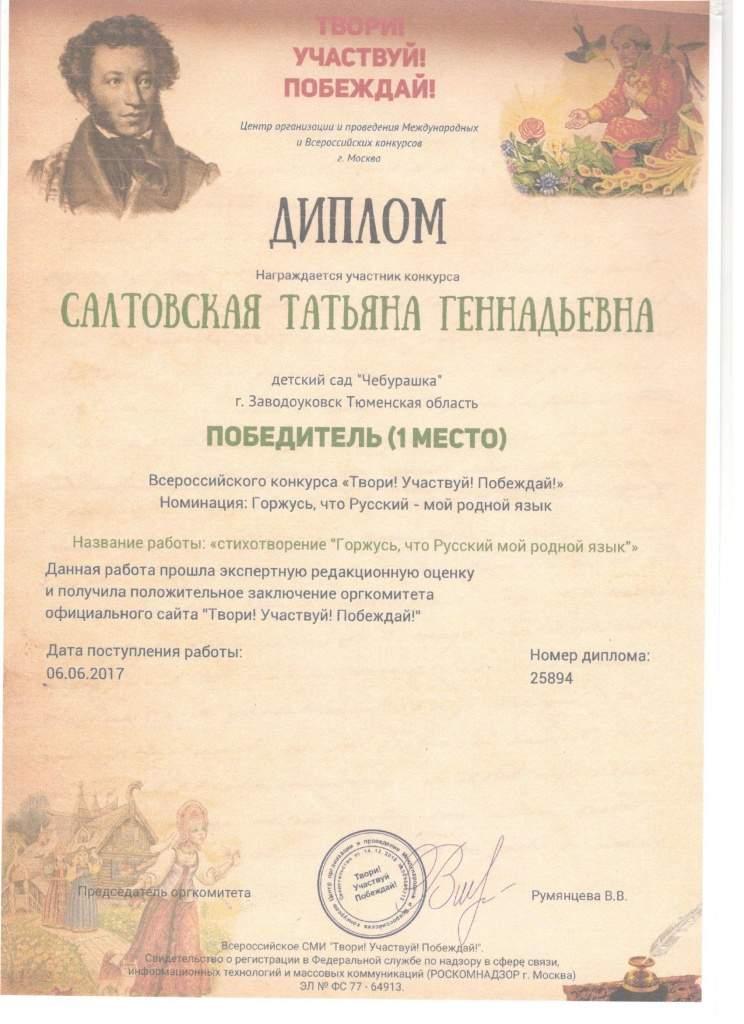Диплом Салтовская.jpg