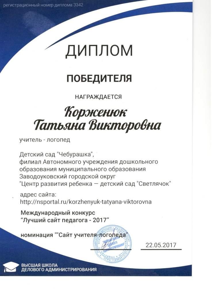 Диплом Корженюк.jpg
